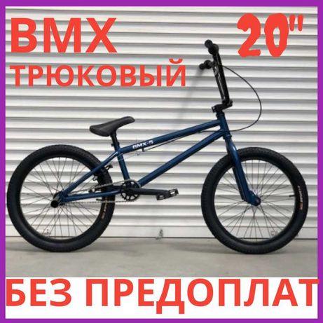 Велосипед BMX БМХ трюковый 20 дюймов подростковый TopRider Опт Розница