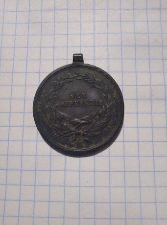 Продам медаль, АВ  ПВС Франц Йозеф