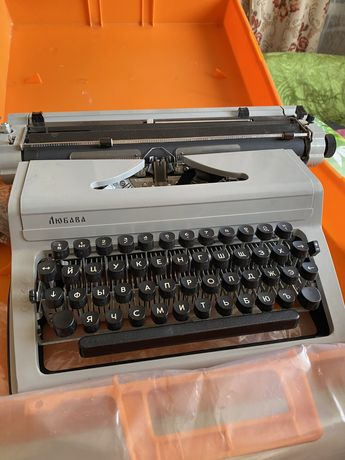Печатная машина Любава