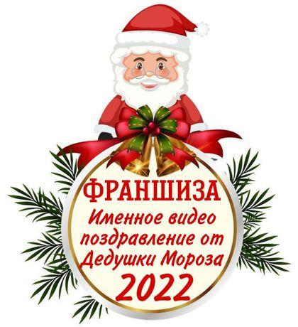Франшиза именные видео-поздравления от Деда Мороза