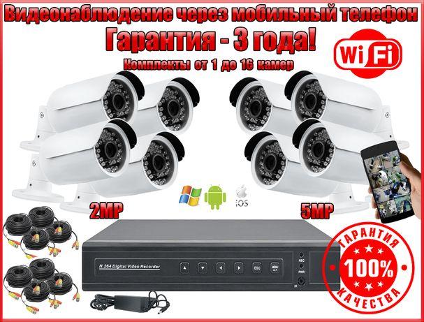 Комплект видеонаблюдения на 8 FullHD камер 2МР.Гарантия 3 Года!