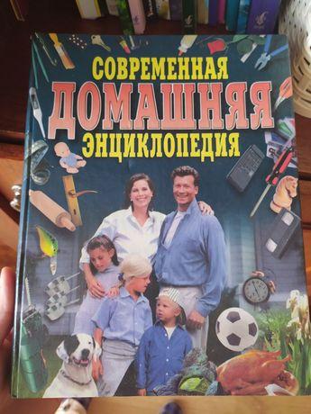 Домашняя энциклопедия