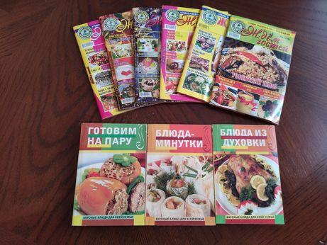 Книги и журналы с рецептами