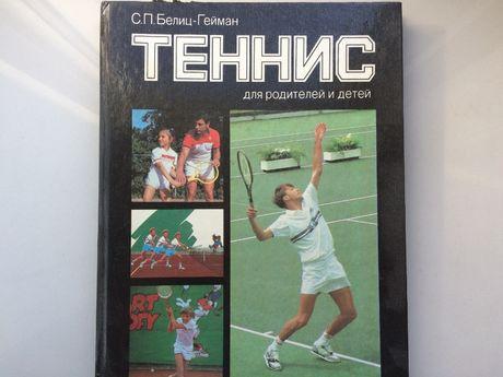 Теннис для детей и родителей(Учебное пособие)
