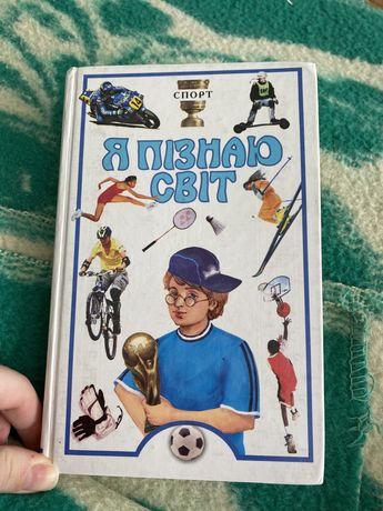 Детская энциклопедия Я пізнаю світ Спорт