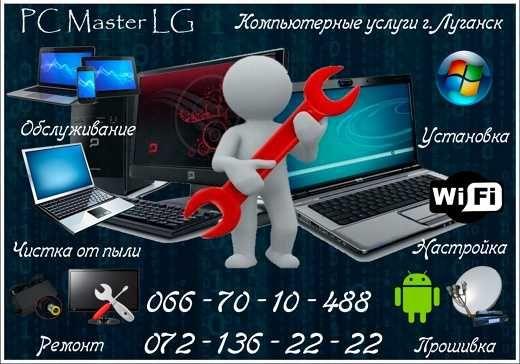 Ремонт чистка компьютеров ноутбуков обслуживание Windows WiFi IPTV T2