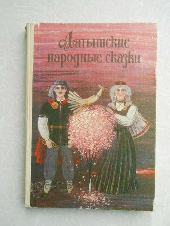 Латышские народные сказки.