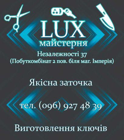 Майстерня Lux. Якiсна заточка та виготовлення ключiв у м. Козятин