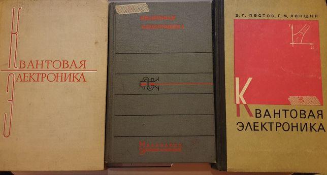 Elektronika kwantowa - książki rosyjskie 10 szt.