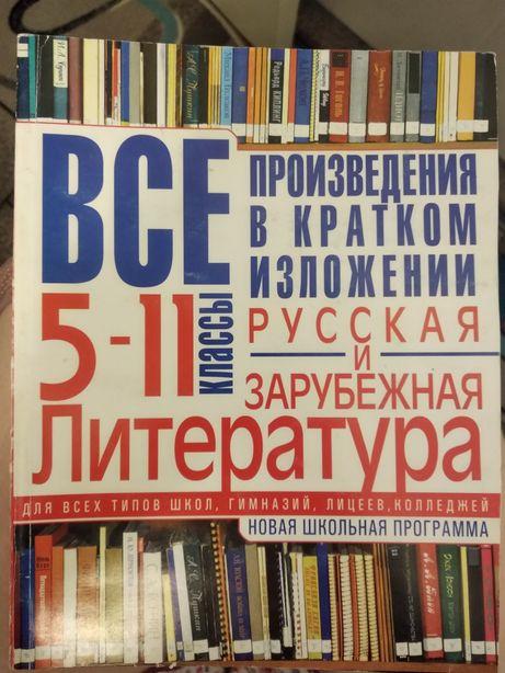 Краткое изложение русская и зарубежная литература