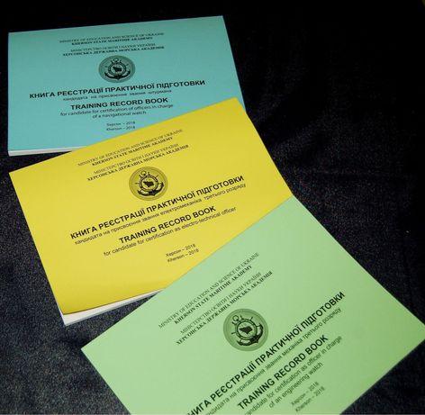 Тренинг бук,training book, паспорт моряка
