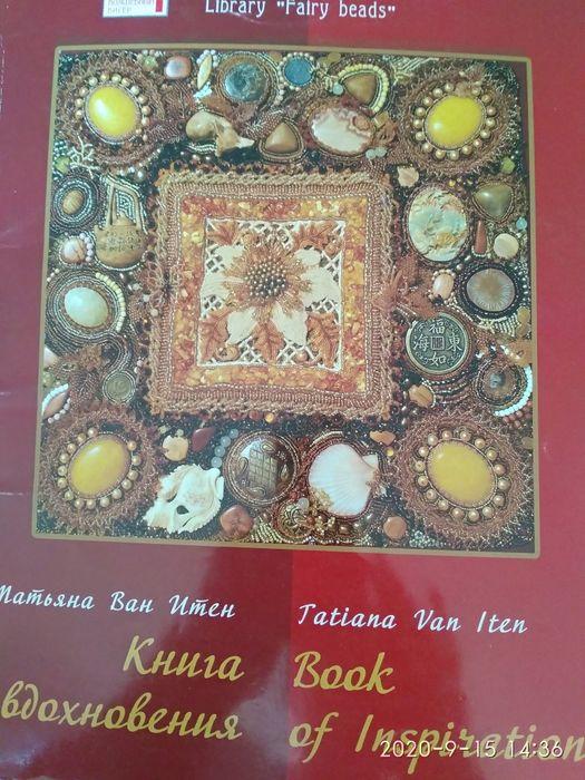 Книги по вышивке нитками и бисером Киев - изображение 1