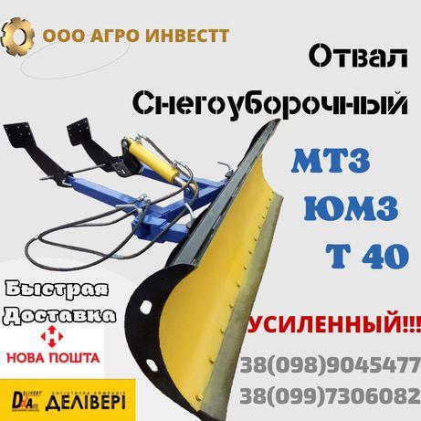 Отвал для  снега (лопата) к тракторам МТЗ, ЮМЗ, Т-40