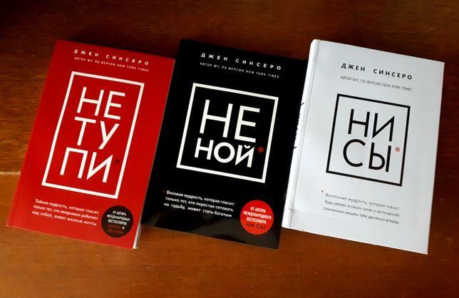 Книга Не Ной Ни Сы Не Тупи Джен Синсеро ОПТ Киев