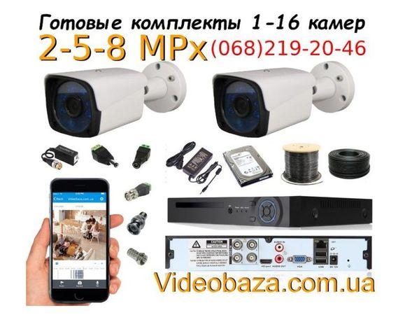 Видеонаблюдение/відеоспостереження комплект на 2 уличных камеры 2 mPix