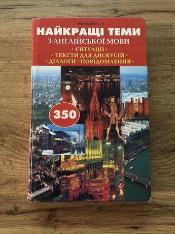 Продам книгу 350 тем по английскому