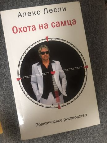 Книга соблазнений