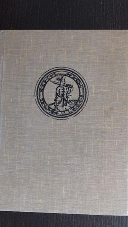 Михайло Грушевський. Ілюстрована Історія України. Репринт 1913 року