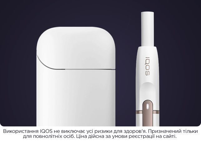 Купуй офіційно з гарантією IQOS 2.4 +, (айкос, Білий, Маріуполь)