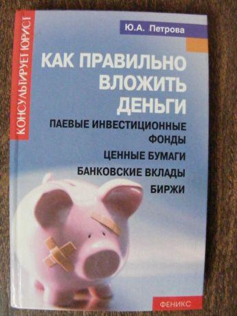 Петрова Ю. Как правильно вложить деньги.