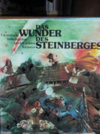 Казки німецькою мовою