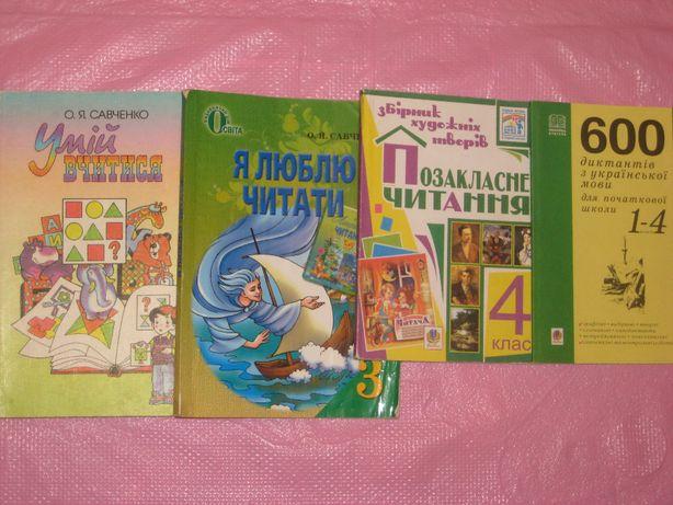 """(4кн) Савченко Умій вчитися Я люблю читати """"600 диктантів для 1-4 кл."""""""