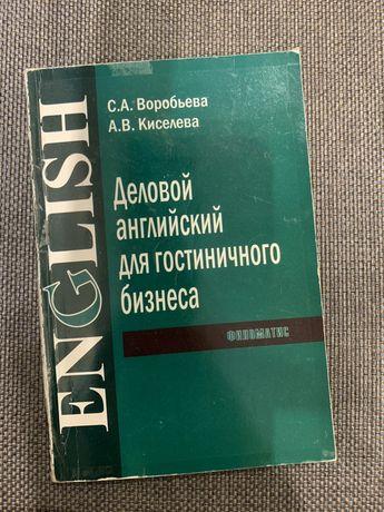 Деловой английский для гостиничного бизнеса, Воробьева