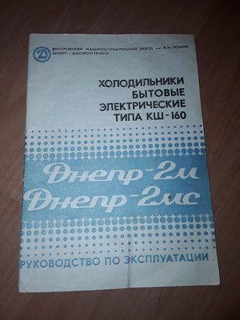 """Руководством к Холодильнику """" Днепр - 2 мс """""""