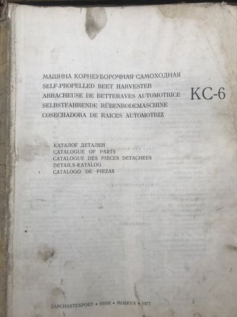 Каталог деталей бурякозбирального комбайна КС-6