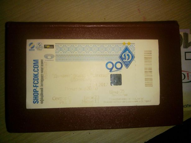 Билет Динамо - Шахтер