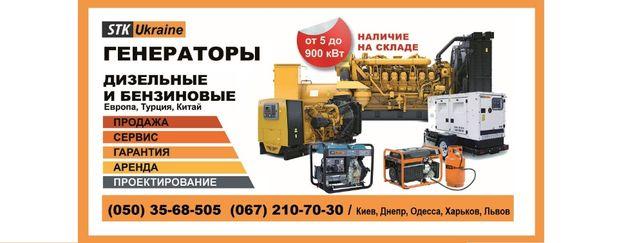 Бензо дизель генератор Аренда Прокат Продажа от 2 кВт до 1100 кВ