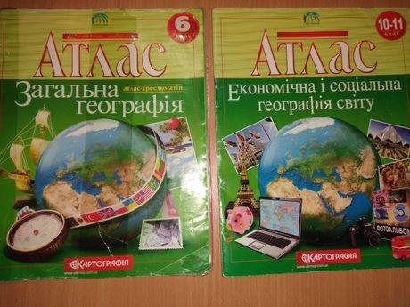Атлас 6 10 11 клас географія картографія