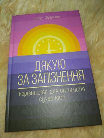 """Книга """" Дякую за запізнення"""" Томас Фрідман"""