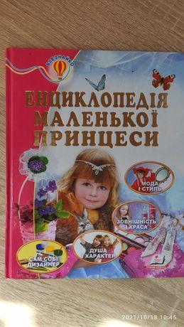 Книга для принцессы