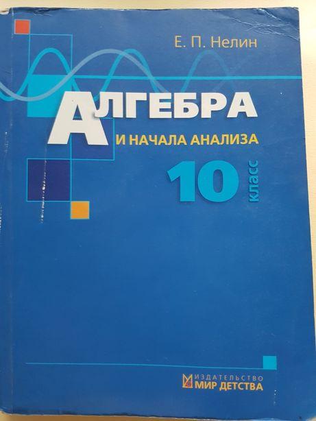 Продам учебник Алгебра и начала анализа Е.Нелин 10 класс