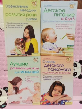 """Серия книг """"заботливым родителям"""" Т. Л. Чернова"""