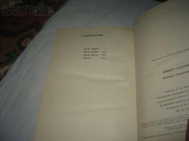 Книга Р,Ладлен.Заговор