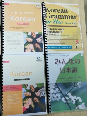Корейский язык. Учебники корейского.