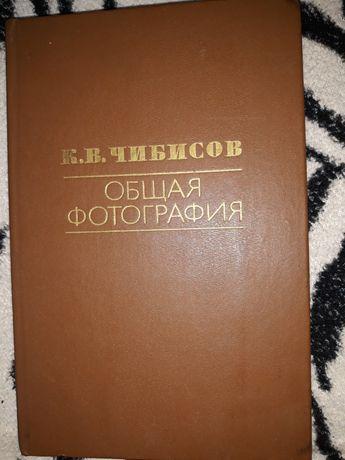 Общая фотография К.В.Чибисов