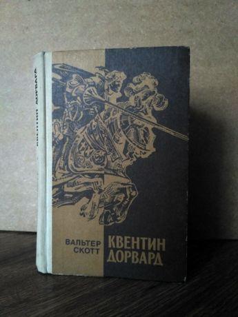 Вальтер Скотт Квентин Дорвард Киев Веселка 1985