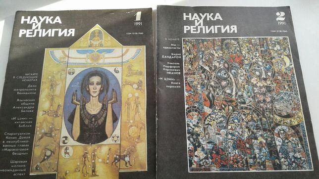 """Журналы """"Наука и религия"""""""