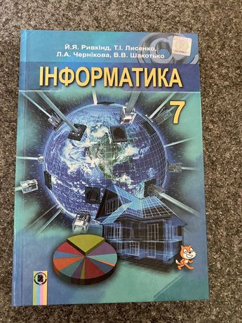 Інформатика 7 клас, Ривкінд, 2015 рік, шкільний підручник