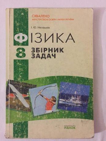 Збірник задач з фізики 7 і 8 клас, сборник задач по физике 7 и 8 класс