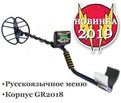 Новинка 2019г! Металлоискатель Квазар АРМ на русском языке с FM и регу
