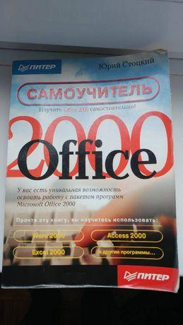 Самоучитель Microsoft Office 2000. офис 2000 Word Excel PowerPoint