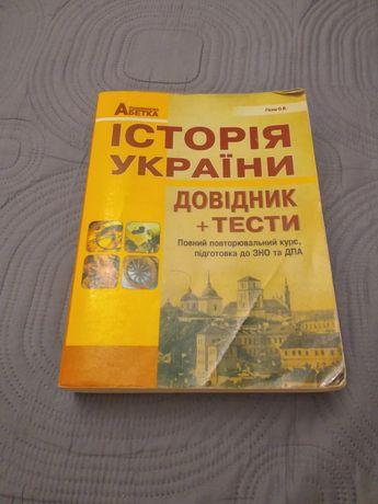 Гисем История Украины ЗНО