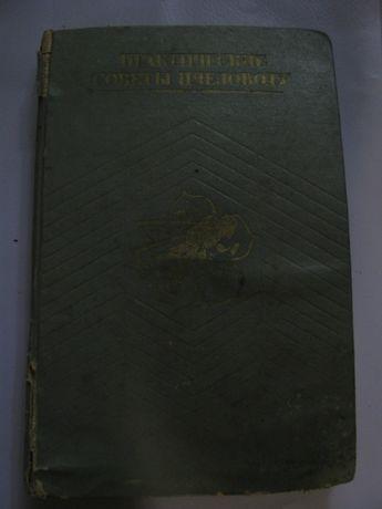 Практические советы пчеловоду Котова Буренин Москва 1971