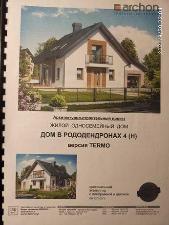 """Продам проект жилого дома """"Дом в рододендронах"""""""