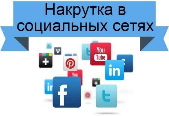 Накрутка   Instagram TikTok telegram YouTube vk