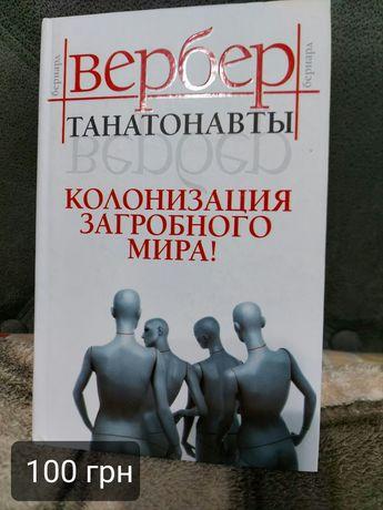 Бернард Вербер Танатонавты книга фантастика